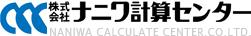 株式会社ナニワ計算センター